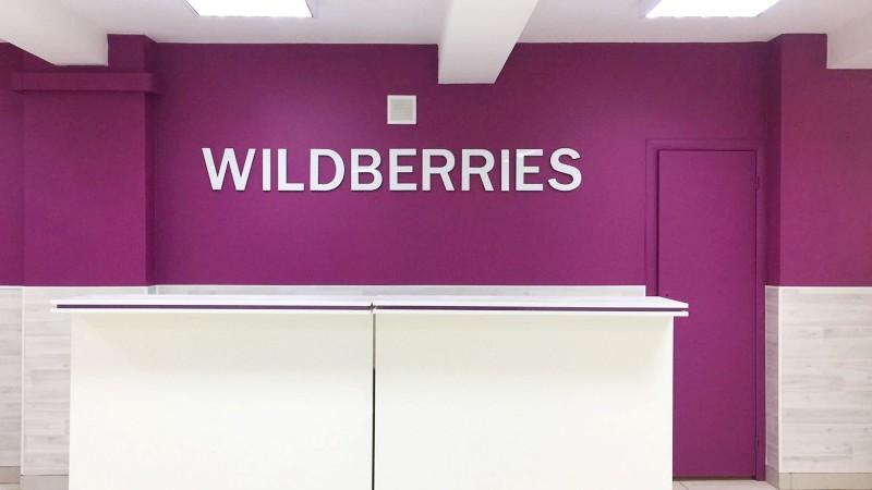 Условия доставки в пункт самовывоза WildBerries